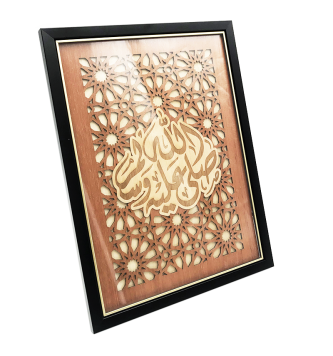 Islamic Frame Corporate Gifts